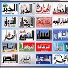 Presse Algerie icon