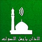 Best Adhan MP3 app