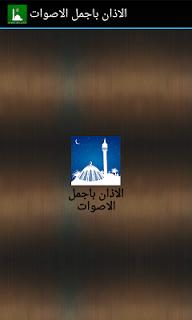 Best Adhan MP3 screenshot 2