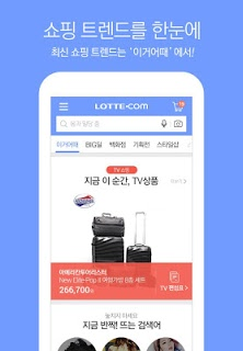 lotte.com screenshot 1