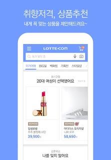 lotte.com screenshot 2