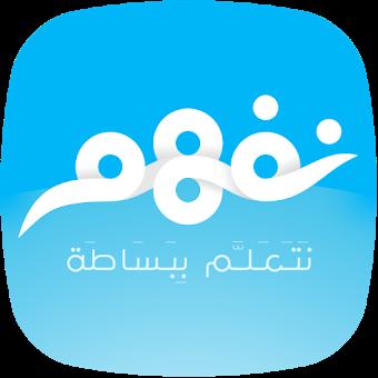 Nafham - School Curriculum app