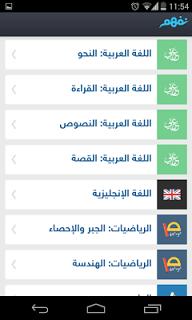 Nafham - School Curriculum screenshot 2