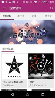 Omusic pc screenshot 1