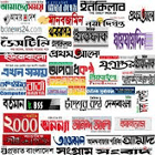 All Bangla Newspaper Easy icon
