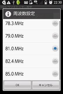 Quick Fm Transmitter APK screenshot 1