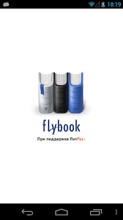 Flybook screenshot 1