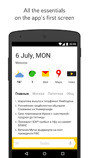 Yandex screenshot 1